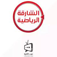 قناة الشارقة الرياضية Sharjah Sports بث مباشر