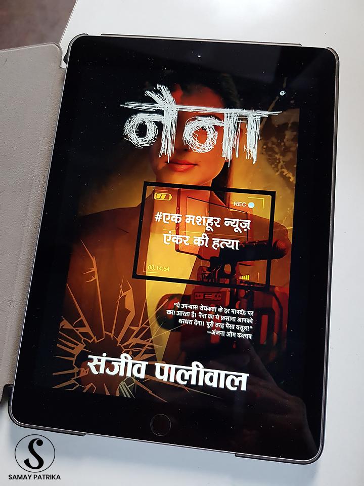 naina hindi novel