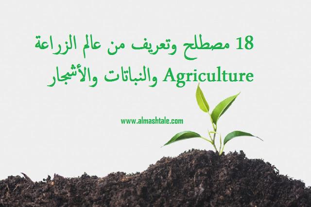 18 مصطلح وتعريف من عالم الزراعة