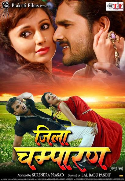 Khesari Lal Yadav Bhojpuri movie Jila Champaran 2017 wiki, full star-cast, Release date, Actor, actress, Song name, photo, poster, trailer, wallpaper