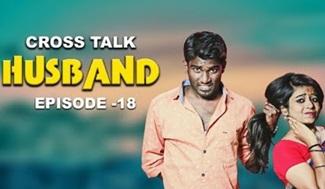 Crosstalk Husband Episode 18 | Funny Factory
