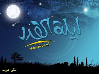 توصيات هامة لليلة القدر والإستفادة منها Laylat al-Qadr