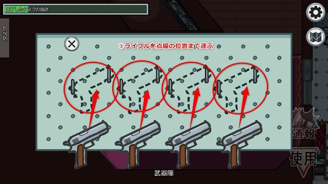 銃を片づけるタスク説明画像3