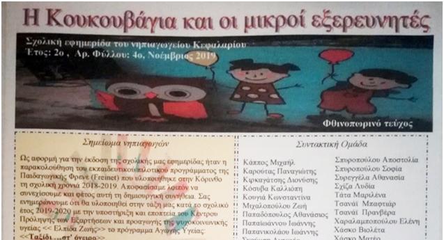"""Σχολική εφημερίδα """"Η Κουκουβάγια και οι μικροί εξερευνητές"""" από το Νηπιαγωγείο Κεφαλαρίου"""