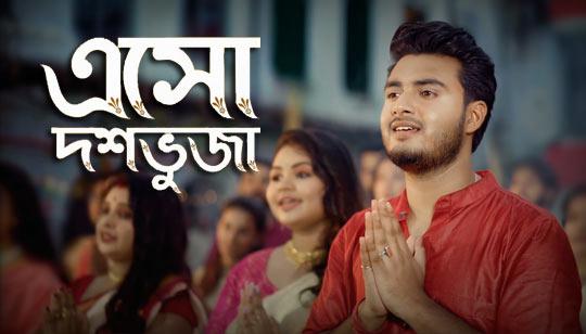 Esho Doshobhuja Lyrics by Raj Barman Durga Puja Song