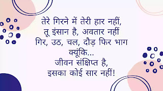 Motivational Status Hindi, Motivational Status In Hindi 2 Line