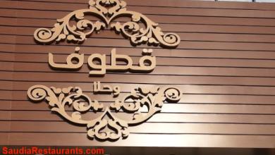 منيو وفروع وأرقام توصيل مطعم قطوف وحلا Kottouf السعودية 2020