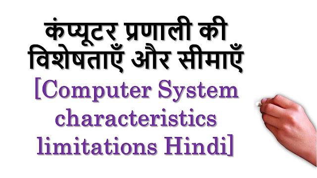 कंप्यूटर प्रणाली की विशेषताएँ और सीमाएँ (Computer System characteristics limitations Hindi) Image