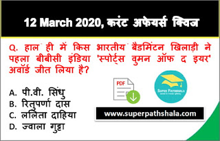Daily Current Affairs Quiz in Hindi 12 March 2020