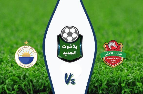 نتيجة مباراة شباب الأهلي دبي والشارقة اليوم الجمعة 24-01-2020 الدوري الإماراتي