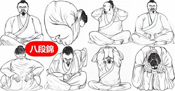 在床上就可以練習的八段錦!武當秘傳8式動態教學