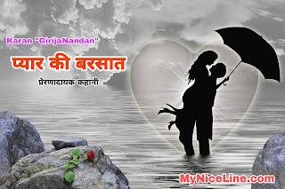 प्यार की बरसात प्रेरणादायक कहानी| रोहन और रेणुका की प्यार भरी प्रेरक कहानी| रिश्तो की सीख देती लघु कहानी| Most popular Short Romantic Couple Love Story in Hindi