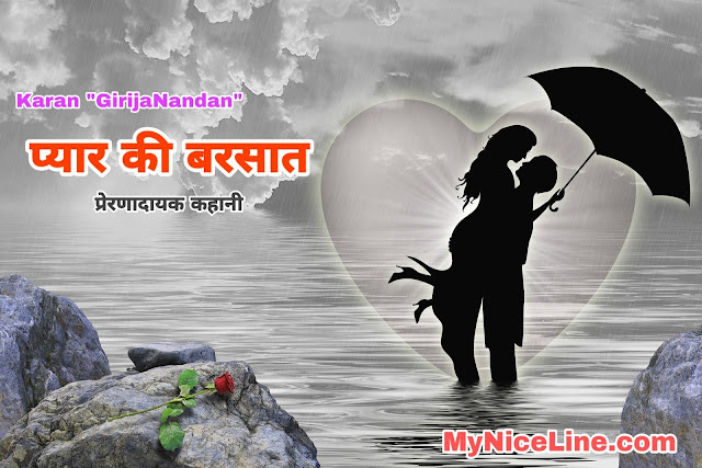 प्यार की बरसात प्रेरणादायक कहानी  रोहन और रेणुका की प्यार भरी प्रेरक कहानी  रिश्तो की सीख देती लघु कहानी  Most popular Short Romantic Couple Love Story in Hindi