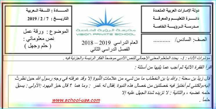 ورقة عمل درس حلم وجهل مادة اللغة العربية للصف السادس الفصل الاول 2020