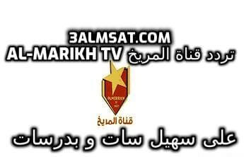 تردد قناة المريخ Al-Marikh TV السودانية الرياضية على سهيل سات وعرب سات أو بدرسات