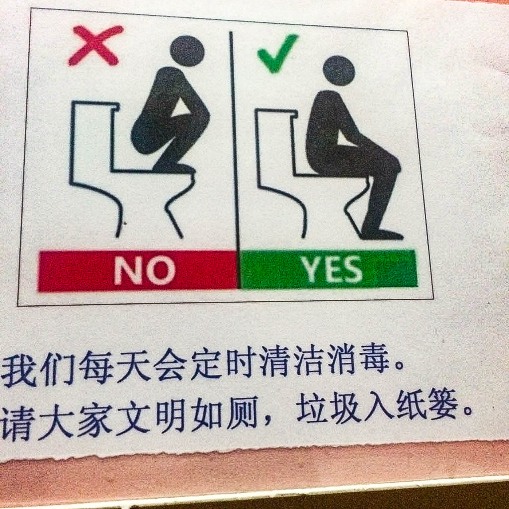 Guidelines on how to use a toilet in China