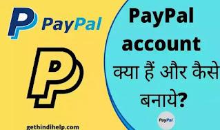 Paypal kya hai , Paypal account kaise banaye