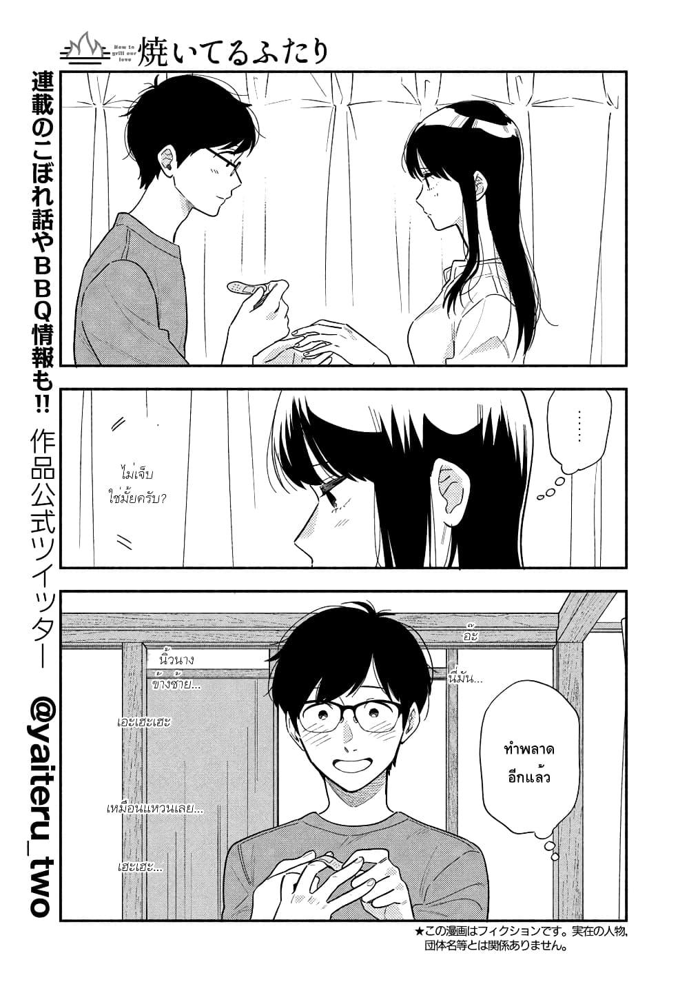 อ่านการ์ตูน Yaiteru Futari ตอนที่ 12 หน้าที่ 3