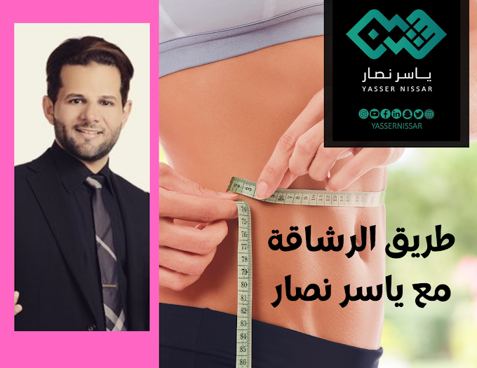 رقم عيادة تخسيس جدة.. للحجز طريق الرشاقة  بمركز ياسر نصار بجده رقم  0557373131