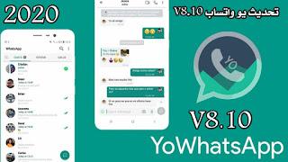 تحميل تحديث يو واتساب download yowhatsapp v8.10 اخر اصدار يوسف الباشا 2020