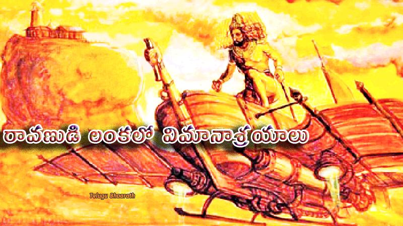 వాల్మీకి రామాయణం ప్రకారం, రావణుడి లంక (శ్రీలంక)లో ఆరు విమానాశ్రయాలు - According to Valmiki Ramayana, Ravana had six airports in Lanka (Sri Lanka)