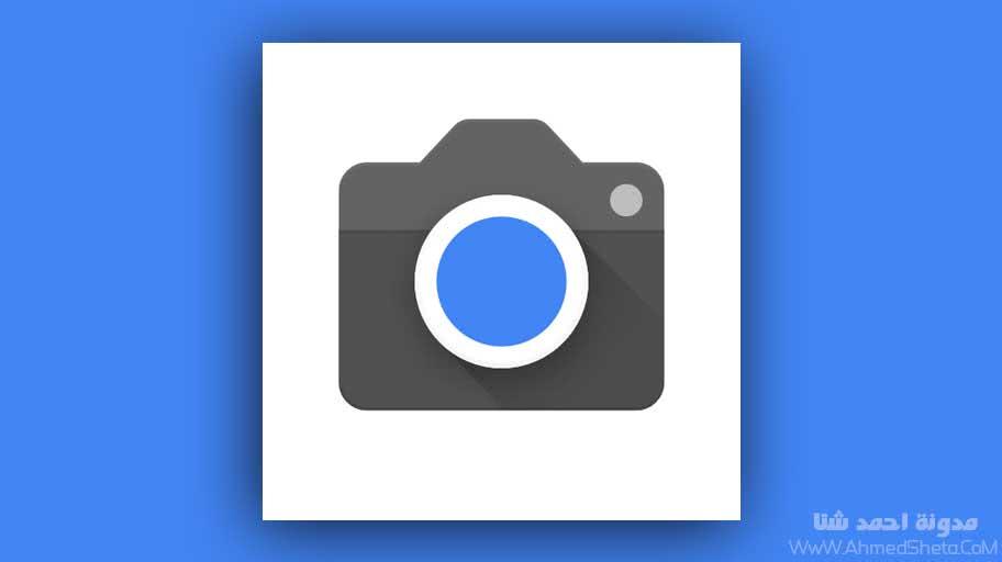تحميل تطبيق قوقل كاميرا Google Camera للأندرويد 2019 | أفضل تطبيق كاميرا للأندرويد