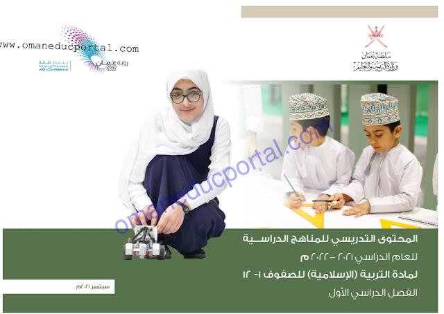 خطة المحتوي التدريسي في التربية الاسلامية