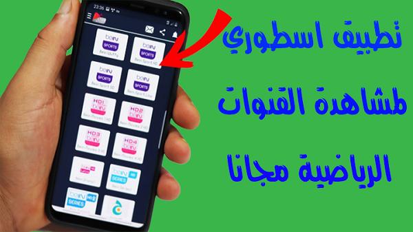 تحميل تطبيق Yacine tv لمشاهدة قنواتك المفضلة على الهاتف