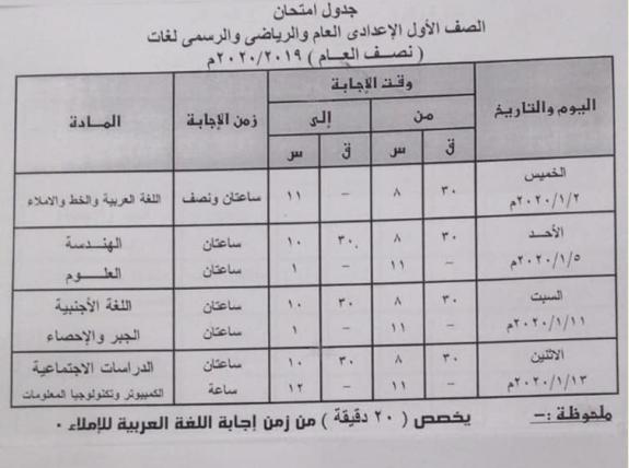 محافظة القليوبية : جدول امتحانات الصف الأول والثاني الإعدادي 2019/2020