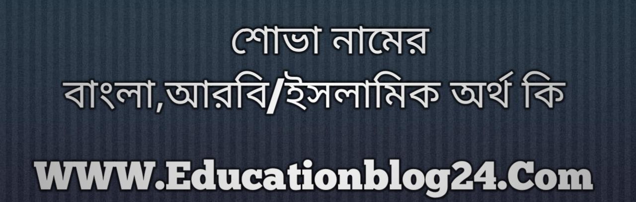 Shova name meaning in Bengali, শোভা নামের অর্থ কি, শোভা নামের বাংলা অর্থ কি, শোভা নামের ইসলামিক অর্থ কি, শোভা কি ইসলামিক /আরবি নাম