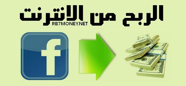 الربح من الأنترنت عن طريق الفيسبوك