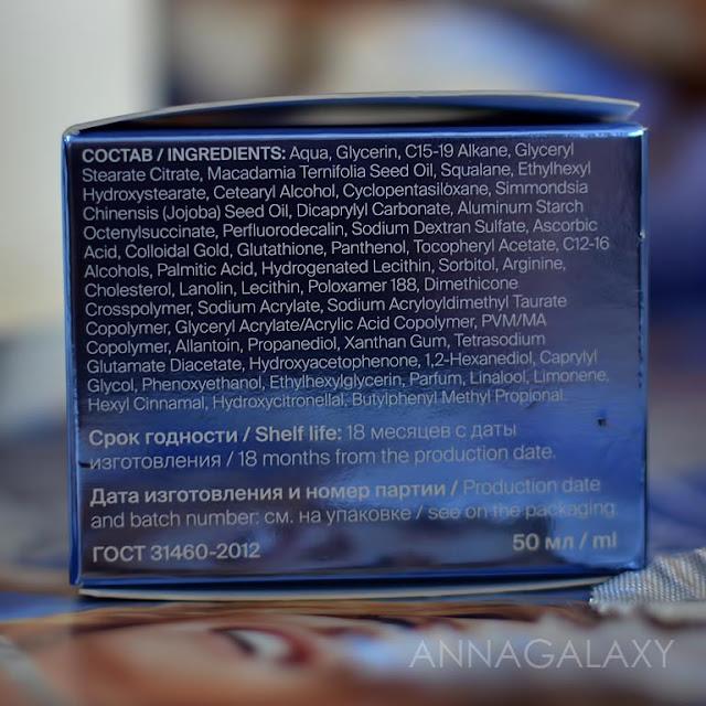 Состав Кислородный питательный крем для лица Faberlic Global Oxigen