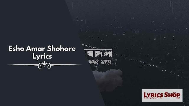 [ Full Lyrics ] Esho Amar Shohore (এসো আমার শহরে) Lyrics | LyricsShop