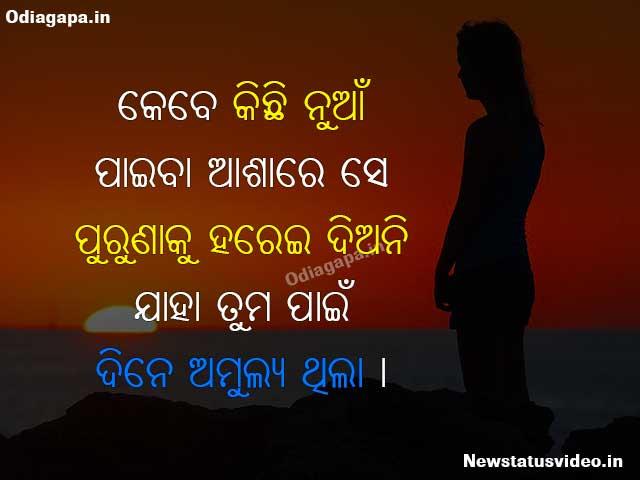 Very Sad Shayari Odia status Photo