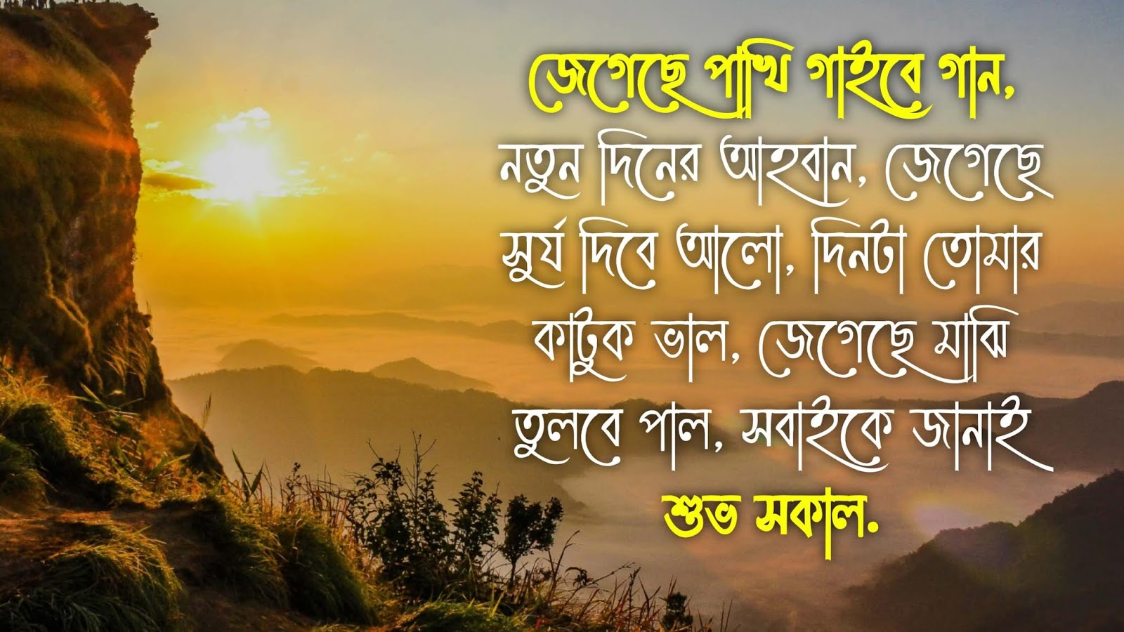 good morning messages in bengali