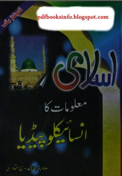 Islami-Maloomat-Ka-Encyclopaedia