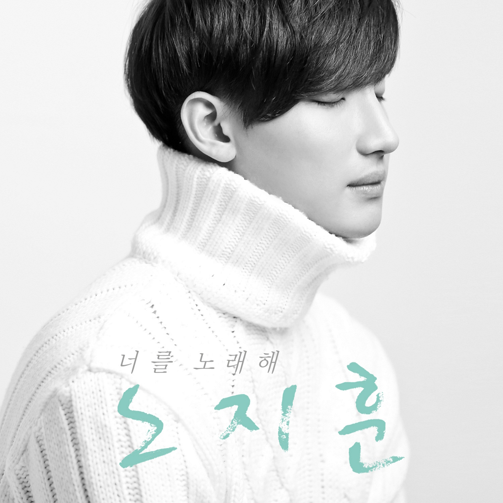 [Single] Roh Ji Hoon – A Song For You