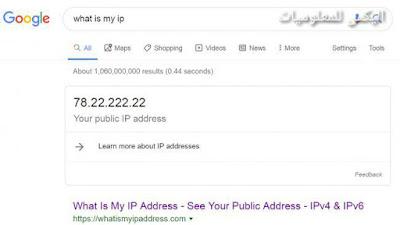 كيفية معرفة ip,كيفية معرفة ip address,كيفية معرفة ip الجهاز,كيفية معرفة ip جهازك,كيف اعرف ip جهازي,معرفة اى بى جهازى,كيف تعرف ip جهازك,اختراق,معرفة عنوان أي شخص,كيف اعرف اى بى جهازى,هكر,معرفة ip,معرفة ip الكمبيوتر,ip وعنوان أي شخص