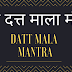 श्री दत्त माला मंत्र | datt mala mantra |