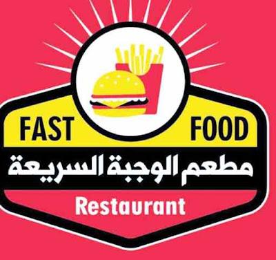 مطعم الوجبة السريعة