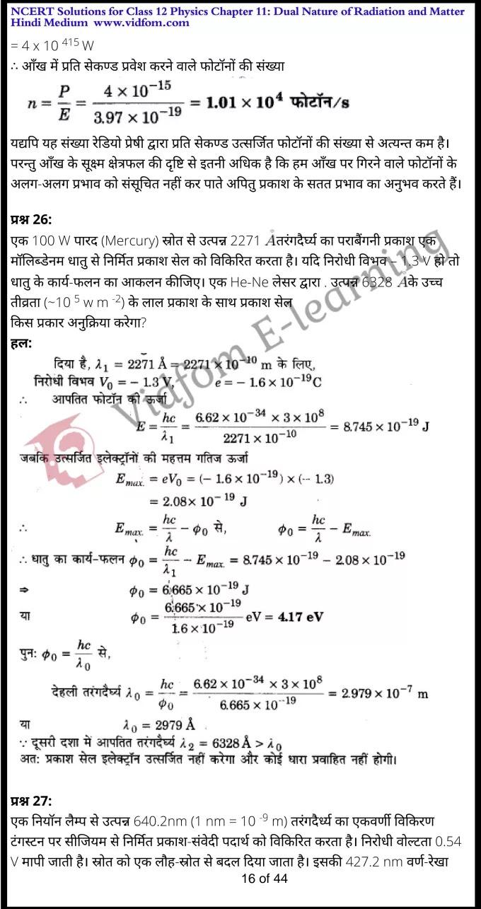 class 12 physics chapter 11 light hindi medium 16