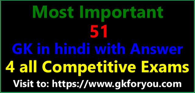 51-Most Important Gk in hindi I सामान्य ज्ञान हिंदी-1