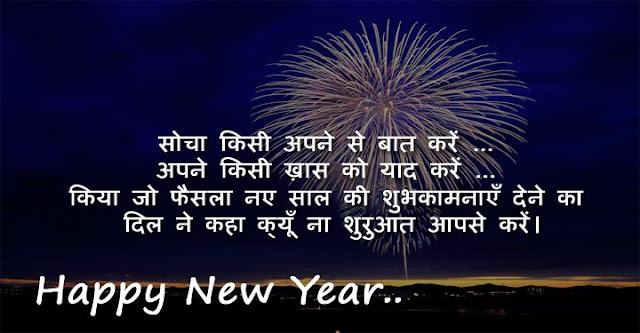 Happy New Year Status in Hindi For Facebook