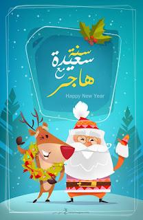 اكتب اسمك على صور بابا نويل 2020 مع هاجر