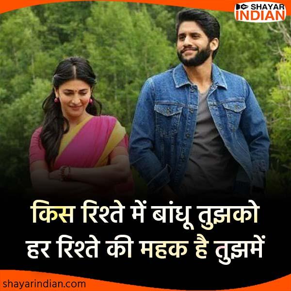 किस रिश्ते में : Love Shayari for Girlfriend : Rishtey, Mehak