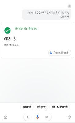 Google assistant ke features