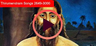 திருமூலர் | திருமந்திரம் பாடல்கள் |  Thirumendram Songs 2649-3000