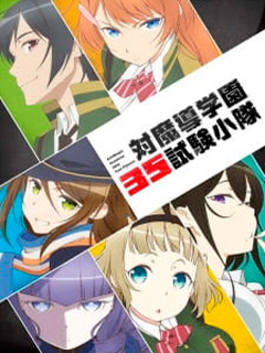 Assistir Taimadou Gakuen 35 Shiken Shoutai Online