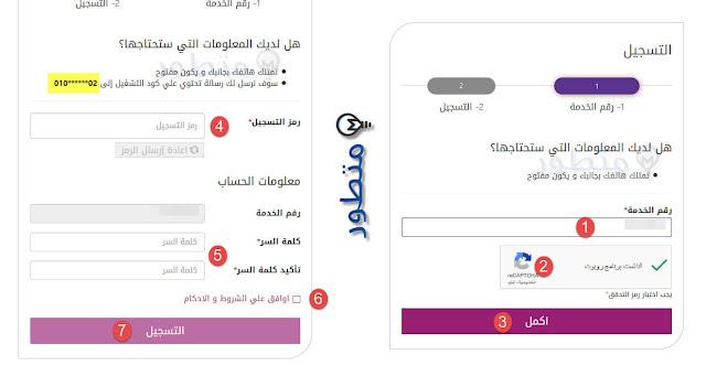 التسجيل فى موقع وي we