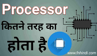 Types of Processor in Hindi